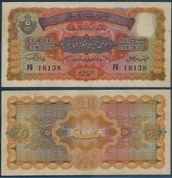 252px-1940_Bank_of_Hyderabad_10_Rupees